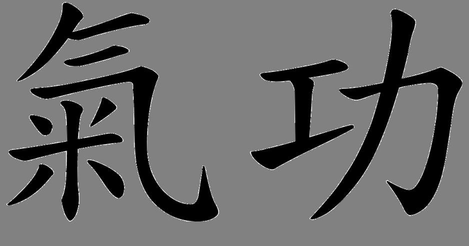 symbole_qigong